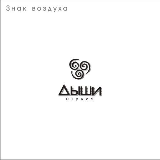 """Логотип для студии """"Дыши""""  и фирменный стиль фото f_86256f42e44c329a.jpg"""