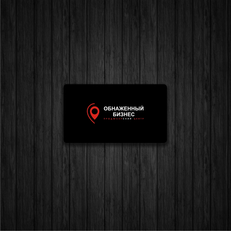 "Логотип для продюсерского центра ""Обнажённый бизнес"" фото f_8995ba4d6e36e999.jpg"