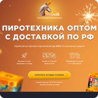 Сайт оптовой продажи пиротехники