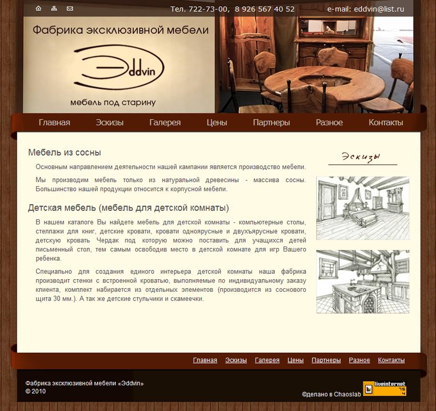 Фабрика эксклюзивной мебели «Эddvin»