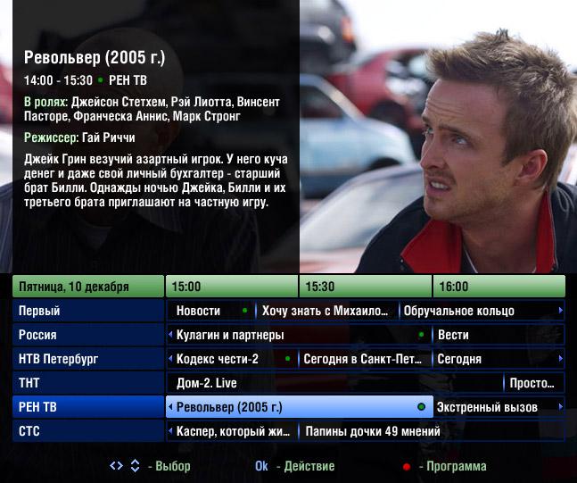 RussianTelek IPTV