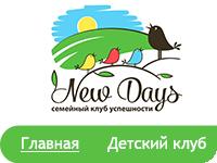 """Семейный клуб """"New Days"""""""