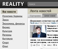 Reality In UA