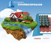 "Сайт ""Продажа стройматериалов"""