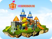 Детские городки 100GORODKOV.RU