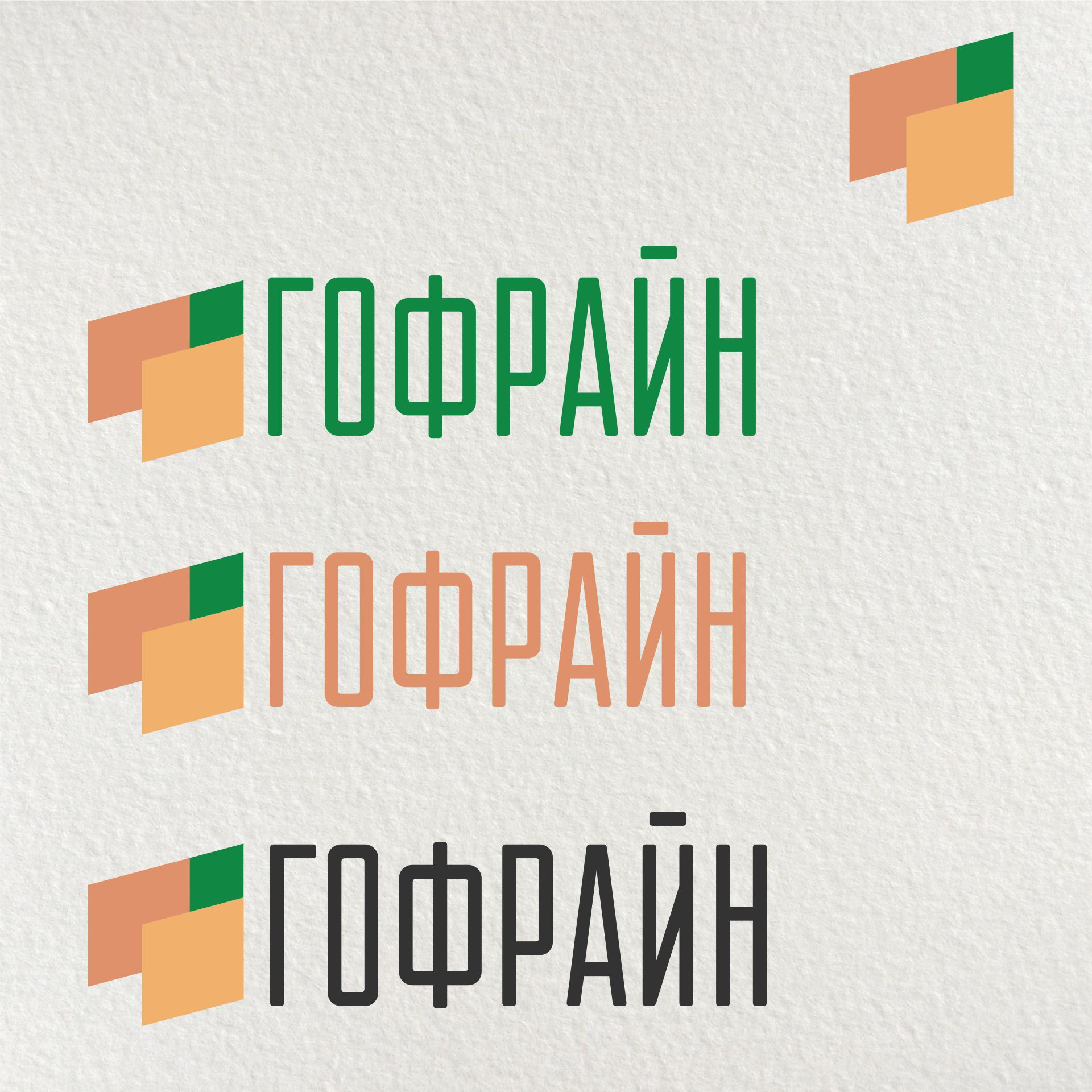 Логотип для компании по реализации упаковки из гофрокартона фото f_3825cdafcefd06d6.jpg