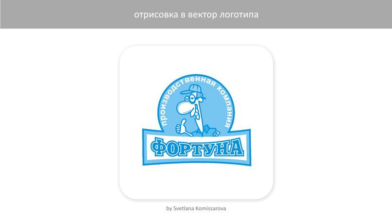 отрисовка (лого фортуна)