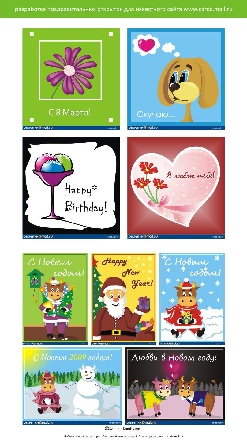 открытки для cards.mail.ru