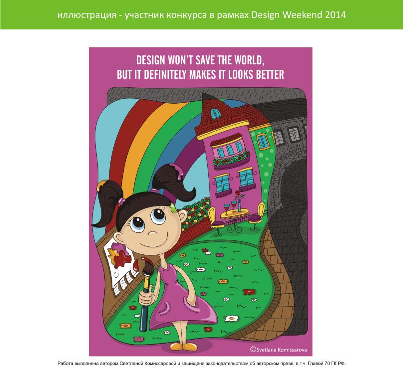 конкурс Design Weekend 2014