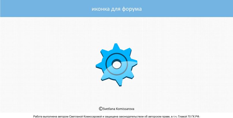 иконка (форум2)