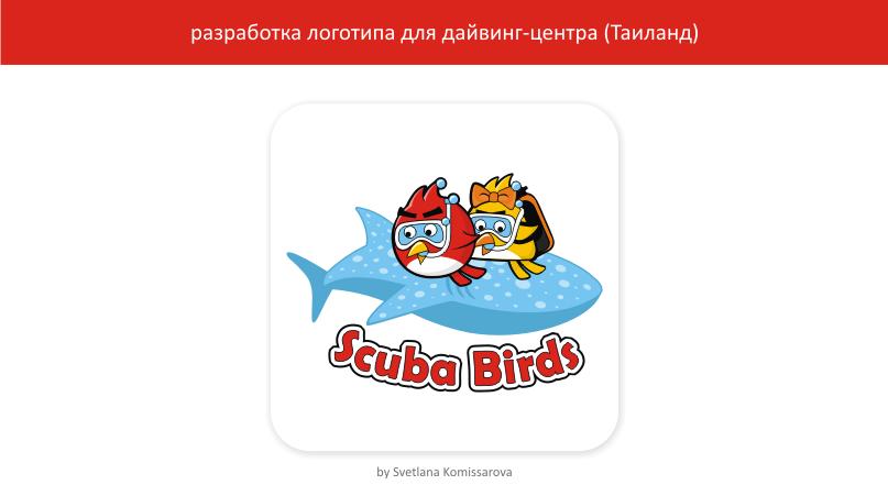 лого (Scuba Birds)