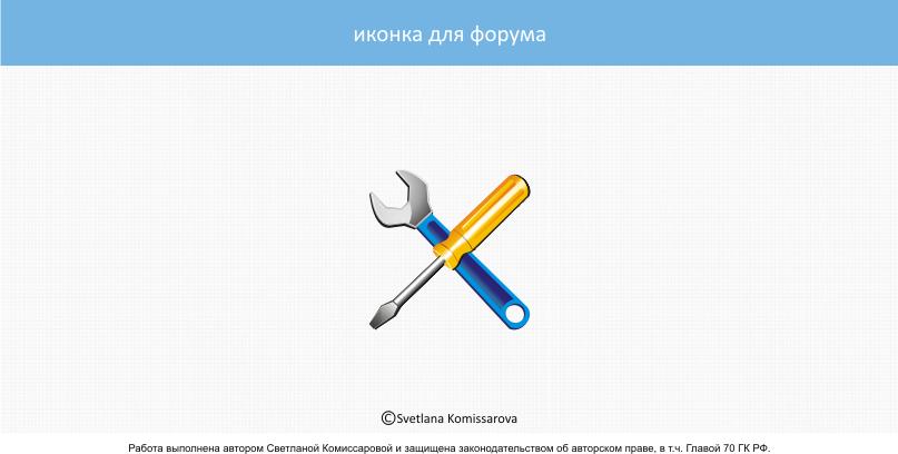 иконка (форум1)