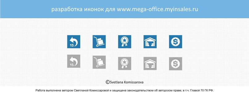 иконки MegaOffice (схематичные)