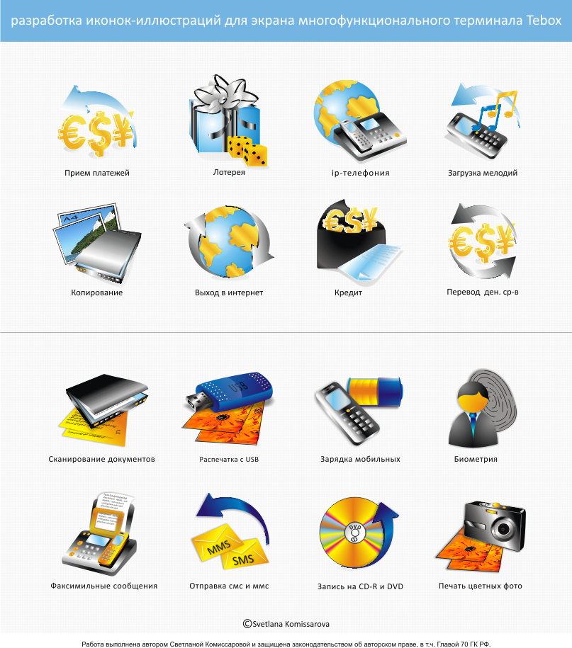 иконки для терминала TEBOX