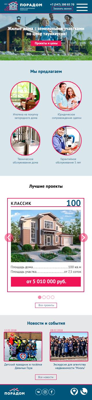 Дизайн главной на мобильных для домостроительной компании фото f_1925a83227633580.png