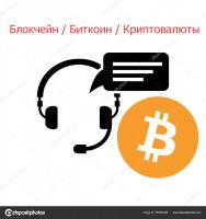 Консультация по Блокчейну, Биткоину и криптовалютам