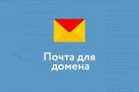 Настройка почты для вашего домена email@site-name.com