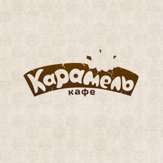 Кафе «Карамель»