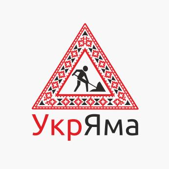 УкрЯма