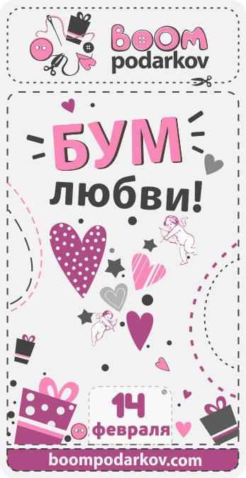 Бум подарков «14 февраля»