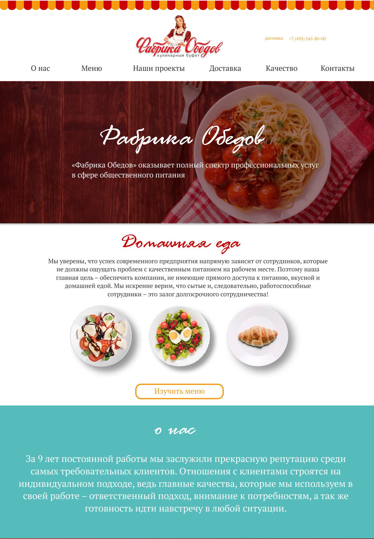 требуется разработать новый дизайн сайта  фото f_1665c37c49f6d38b.jpg