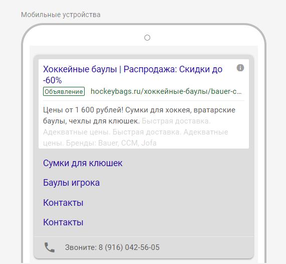 Рекламные кампании для http://www.hockeybags.ru/