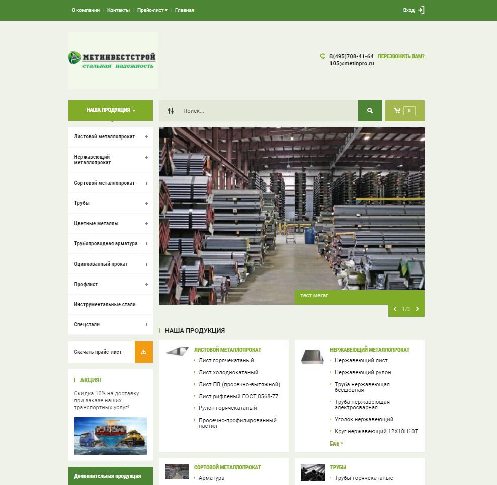 Сайт на Tilda для поставщика металлопроката