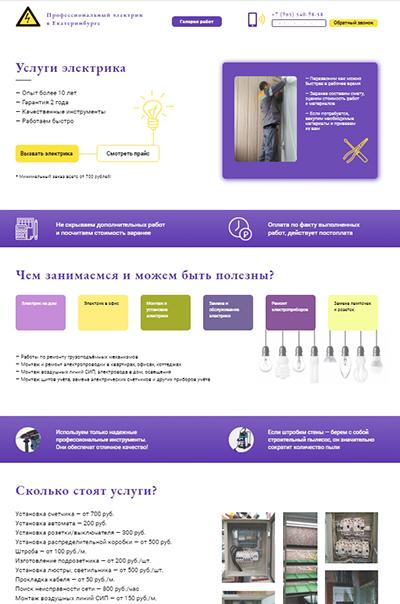 Обновление сайта и ведение рекламы