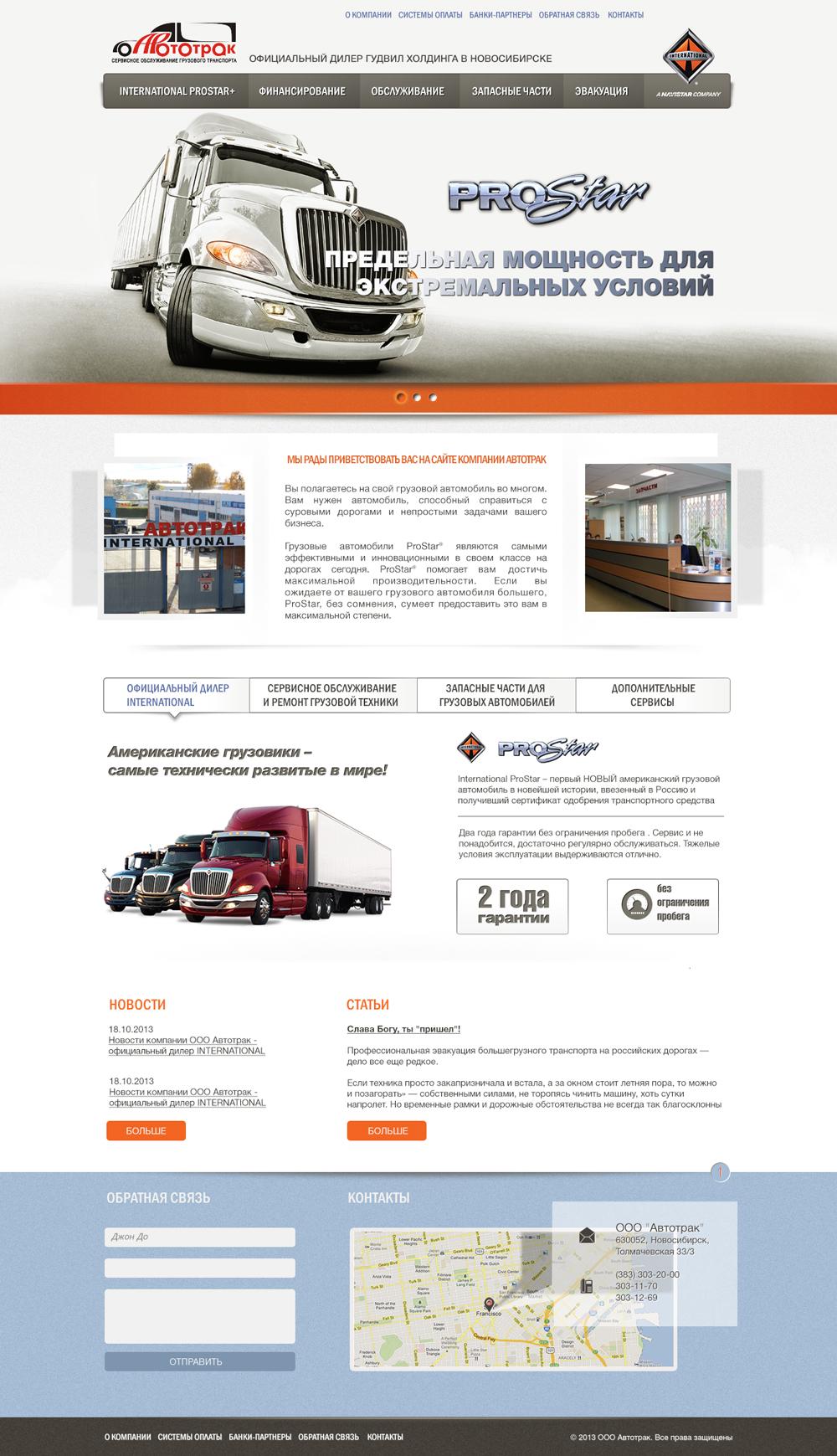 Разработать дизайн сайта автомобильной тематики фото f_414526553654ccce.jpg