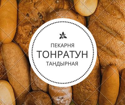 Логотип для Пекарни-Тандырной  фото f_2205d909b7fefed5.png