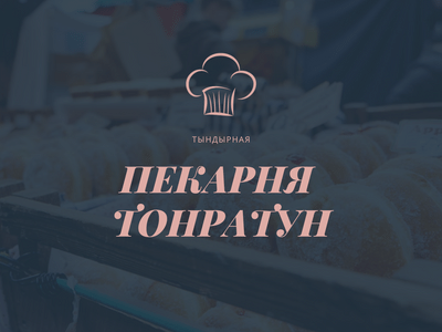 Логотип для Пекарни-Тандырной  фото f_8475d909b87e1e07.png