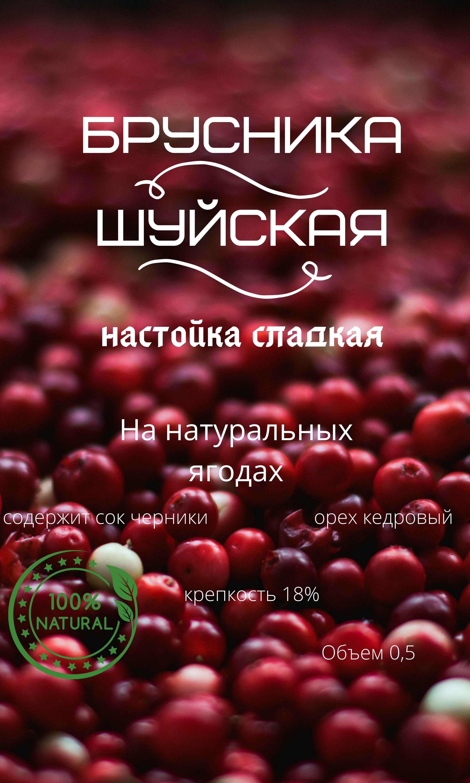 Дизайн этикетки алкогольного продукта (сладкая настойка) фото f_4755f8213a1d78e6.jpg