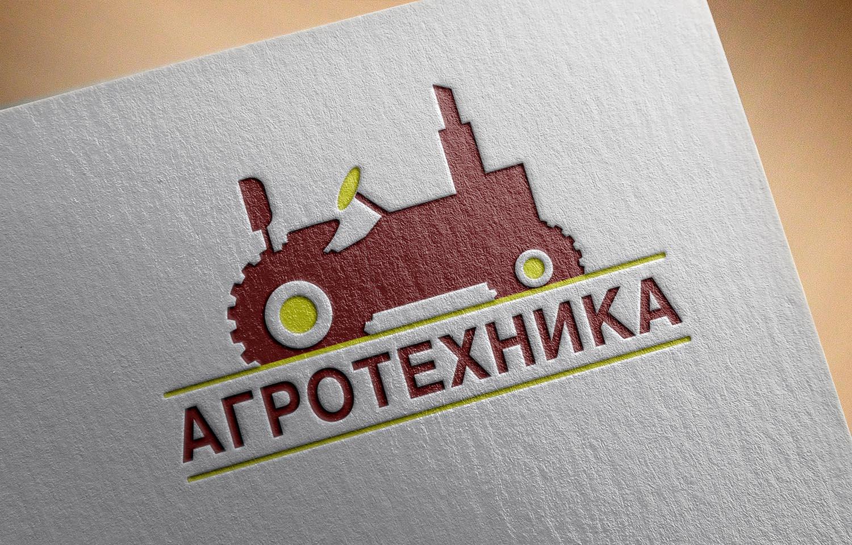 Разработка логотипа для компании Агротехника фото f_1005c0550798e37a.jpg