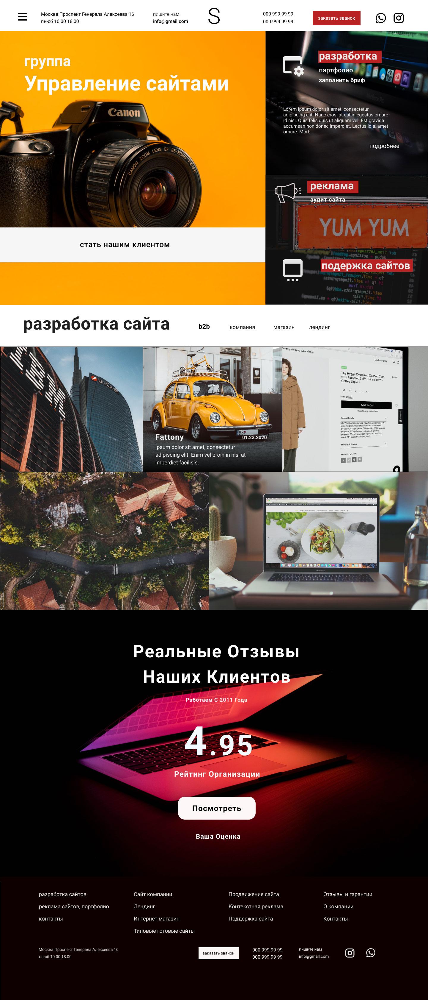 Сделать макет главной страницы сайта веб студии фото f_5215f5a2f5d15c29.jpg