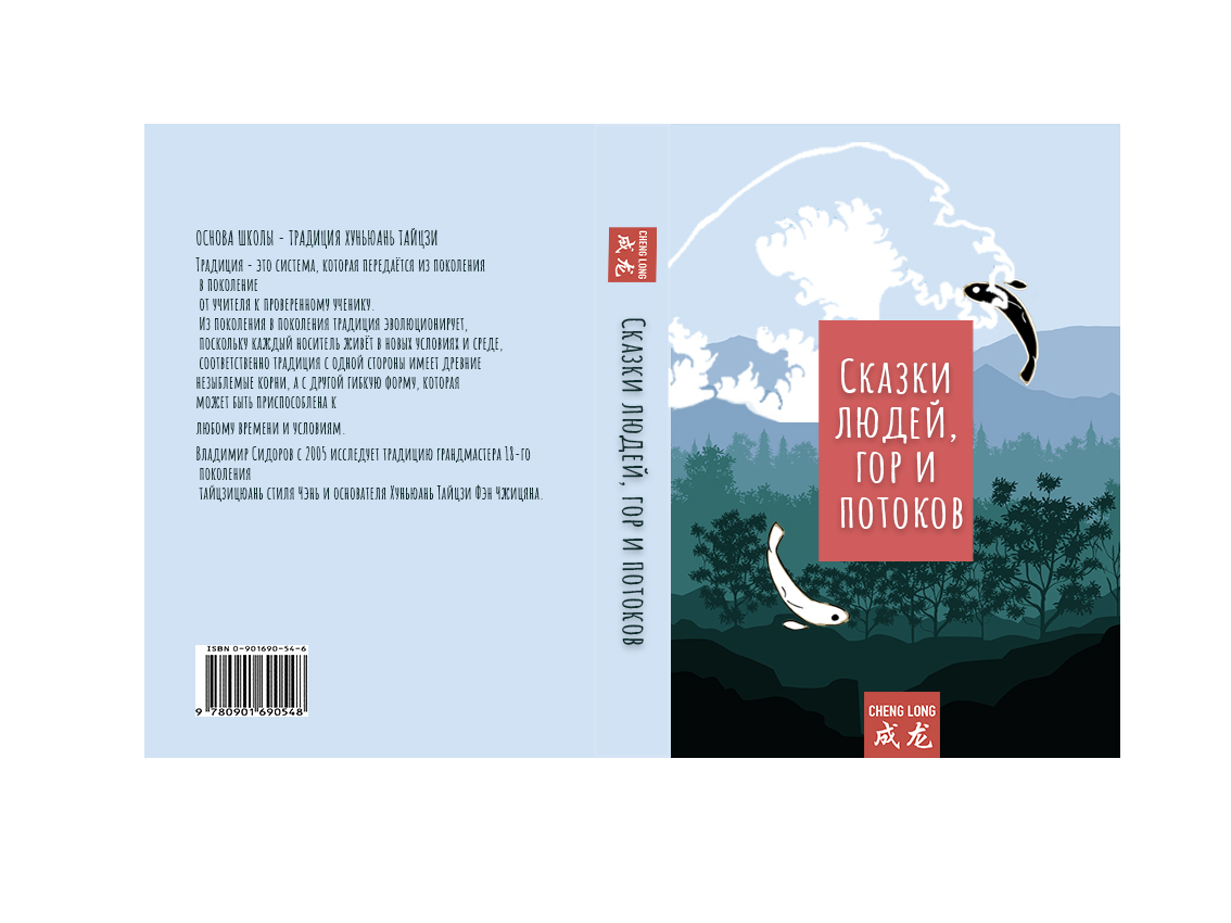 Обложка для книги фото f_6845ec3f4feaf909.jpg