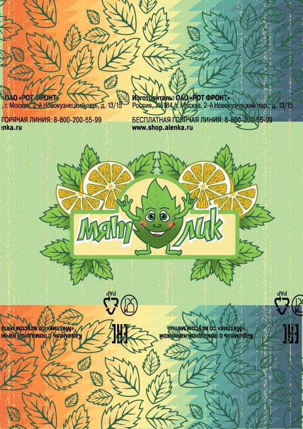 Разработка дизайна упаковки для мятной карамели от Рот Фронт фото f_59059e8a8f37887d.jpg