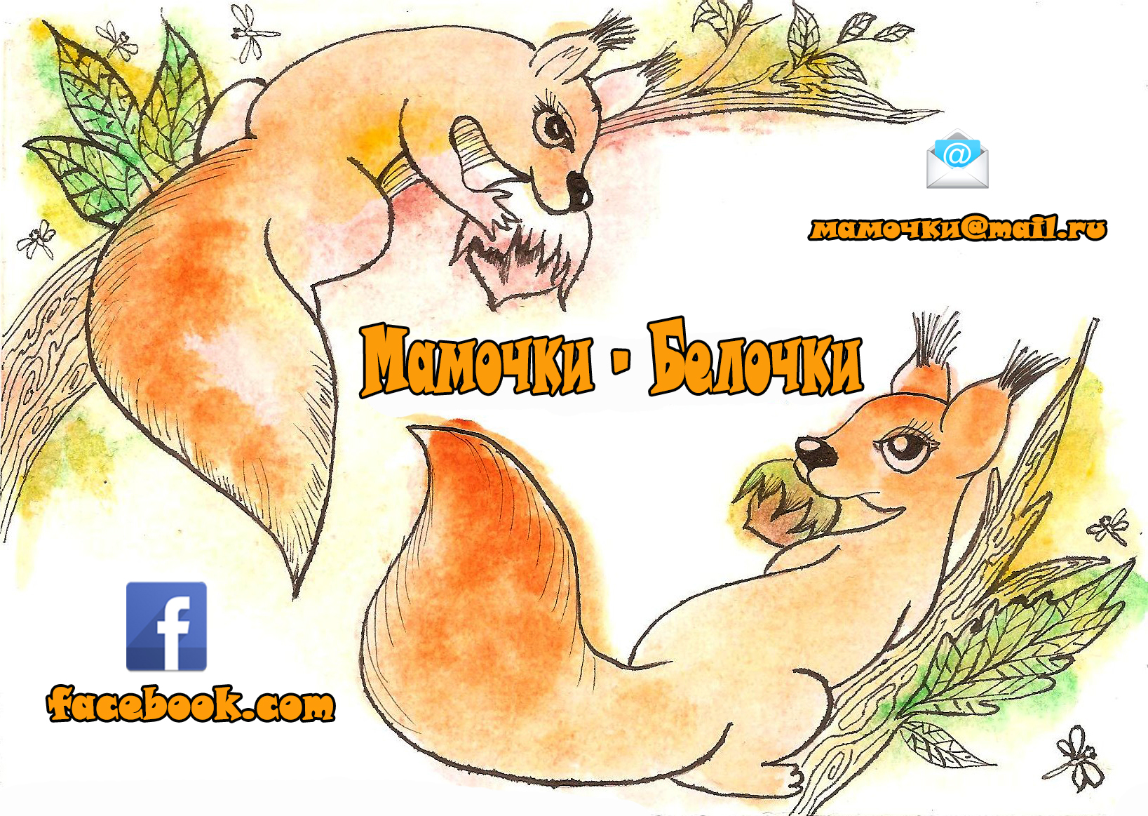 Конкурс на создание макета визиток сообщества мам (белочки). фото f_69059b529548e962.jpg