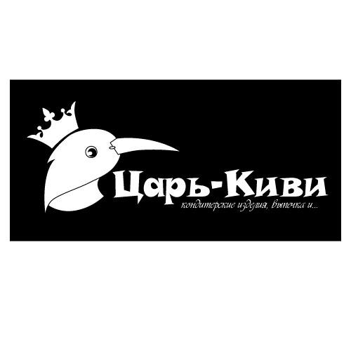 """Доработать дизайн логотипа кафе-кондитерской """"Царь-Киви"""" фото f_7245a0463892deb5.jpg"""