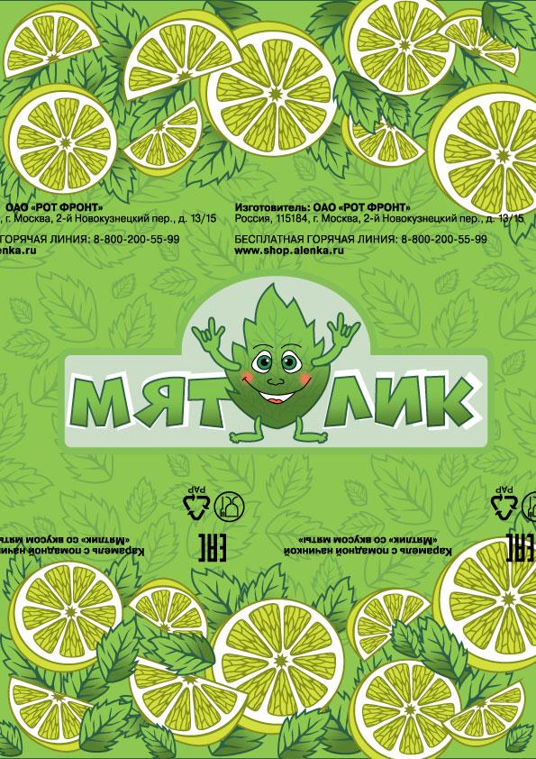 Разработка дизайна упаковки для мятной карамели от Рот Фронт фото f_79059e8a8e8749bb.jpg