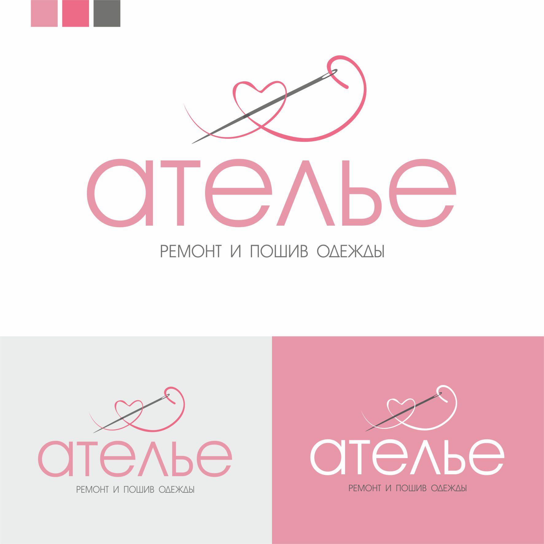Ателье логотип | фирменный стиль