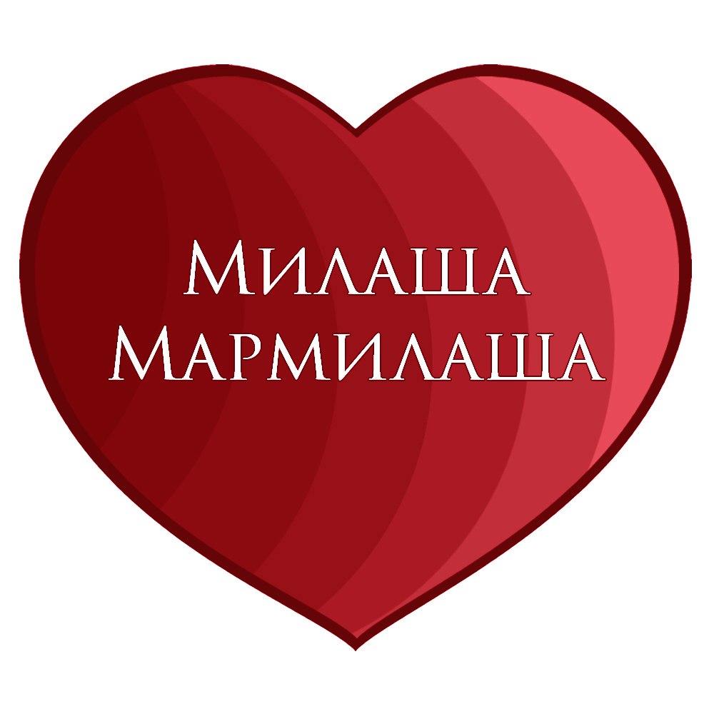 """Логотип для товарного знака """"Милаша-Мармилаша"""" фото f_3525874f6ea92769.jpg"""