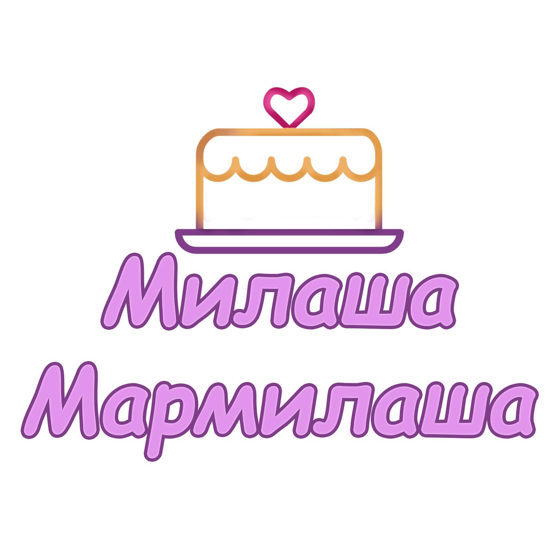 """Логотип для товарного знака """"Милаша-Мармилаша"""" фото f_3835876059669bca.jpg"""