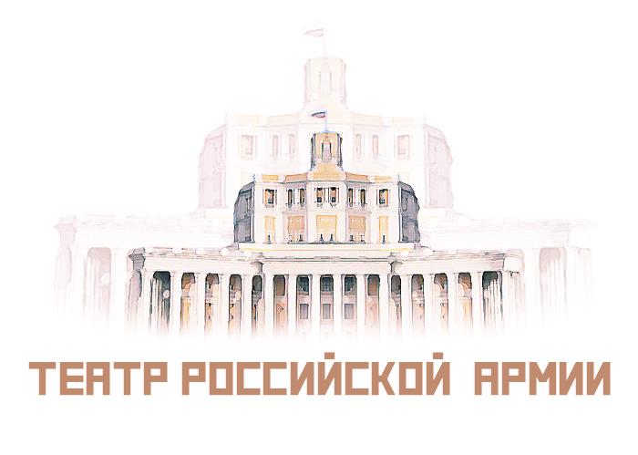 Разработка логотипа для Театра Российской Армии фото f_5125880a9f5cf948.jpg