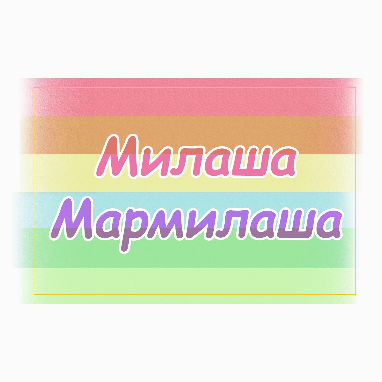 """Логотип для товарного знака """"Милаша-Мармилаша"""" фото f_6895876059124ec4.jpg"""