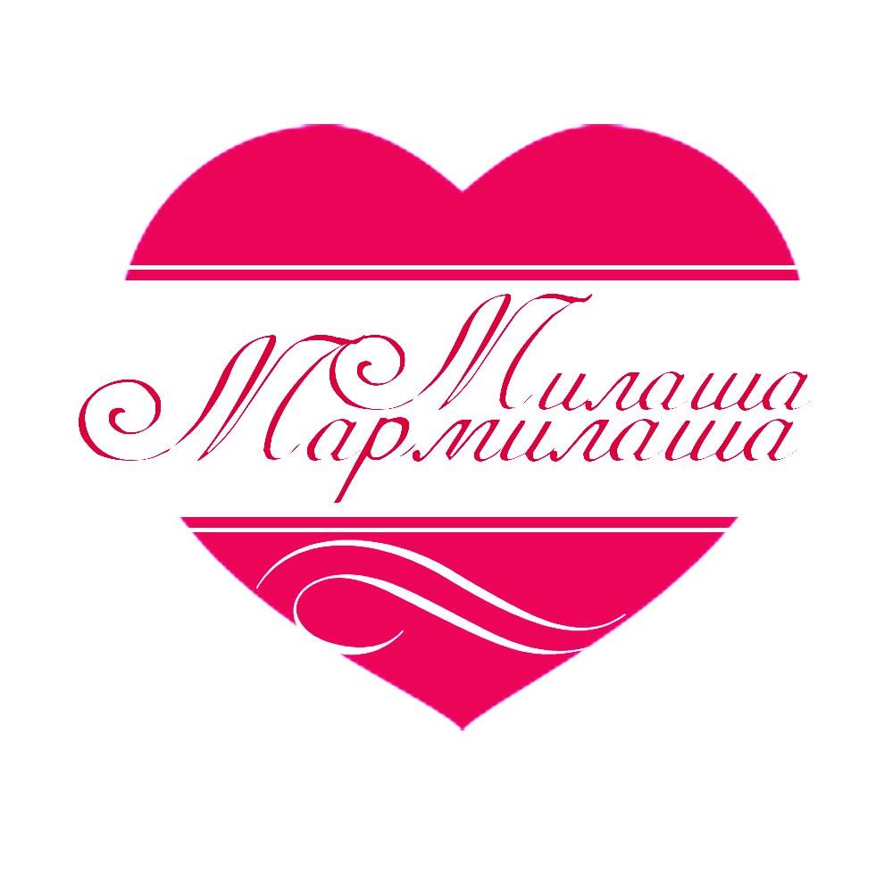 """Логотип для товарного знака """"Милаша-Мармилаша"""" фото f_7045874f7000cc1f.jpg"""