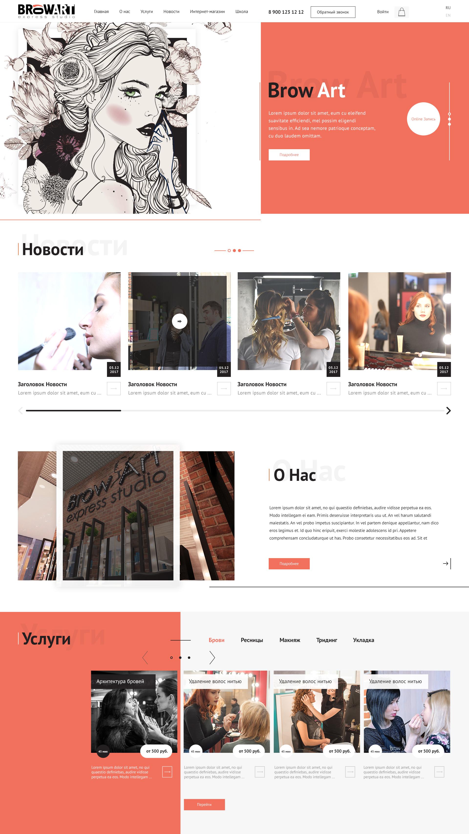Дизайн сайта на основе готового прототипа-схемы и концепции фото f_9225a264c536770e.jpg