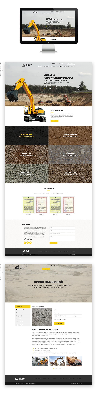"""Дизайн сайта по добыче полезных ископаемых """"Песчаный карьер"""""""