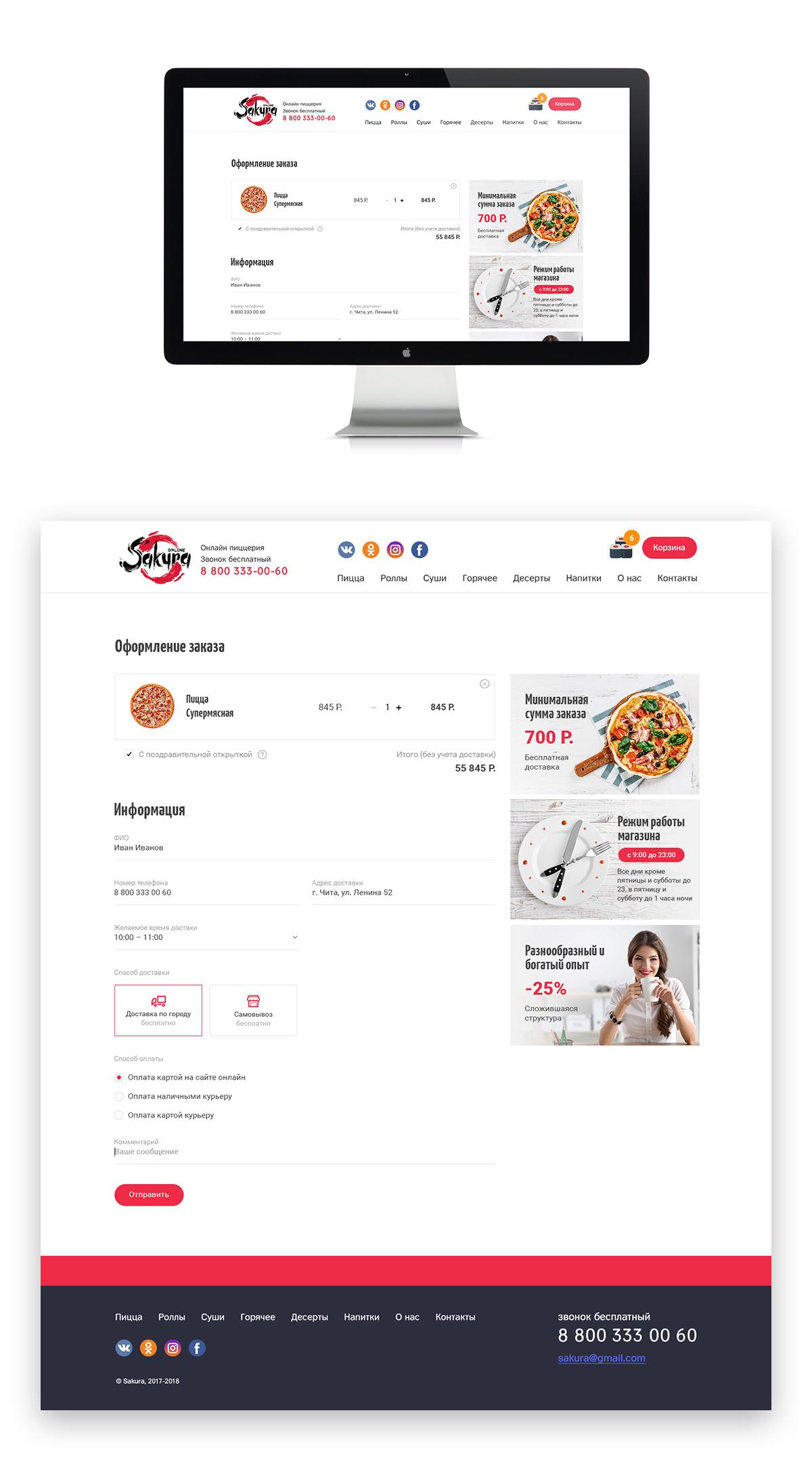 "Страница оформления заказа онлайн пиццерии ""Sakura"""