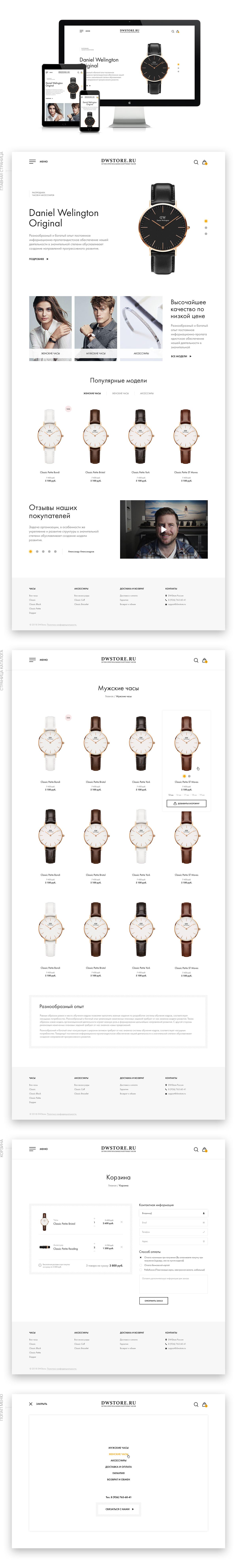 """Адаптивный дизайн сайта наручных часов """"Daniel Welington Store"""""""