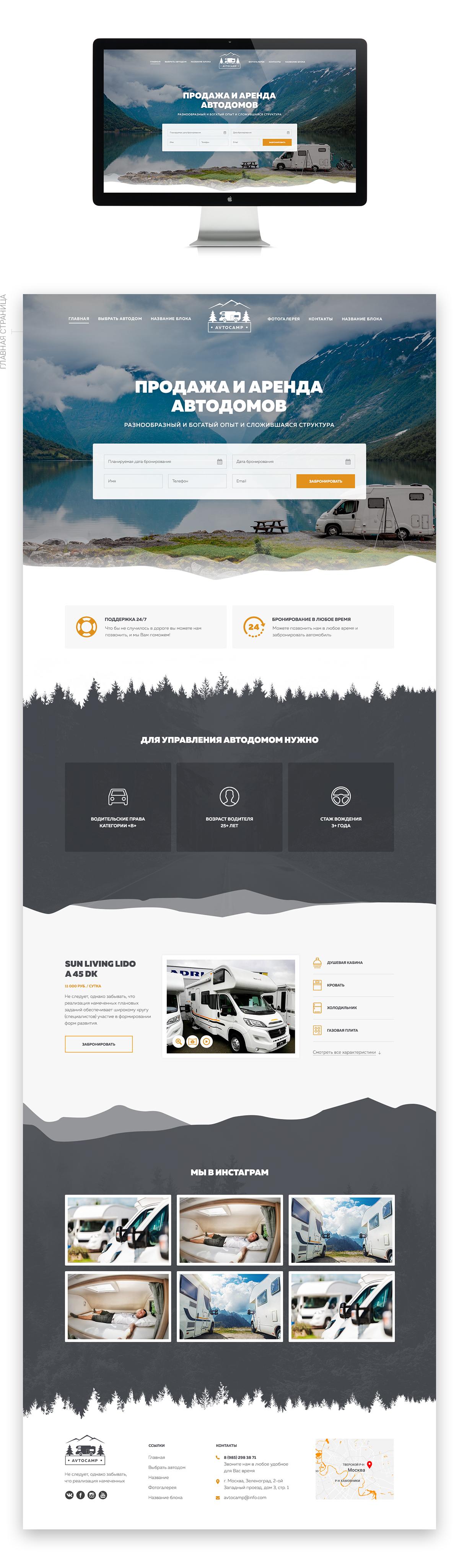 "Landing page по продаже и аренде автодомов ""Avtocamp"""